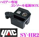 【本商品エントリーでポイント5倍!!】YAC ヤック SY-HR2 ハリアー専用 コンソール電源BO