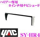 YAC ヤック SY-HR4 ハリアー専用 ナビシェード 9インチナビ用 【トヨタ ハリアー 60系 専用】