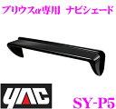 YAC ヤック SY-P5 プリウスα 40系 専用 ナビシェード 【適合型式:トヨタ 40系 プリウスα (MC後)】