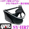 YAC ヤック SY-HR7 エアコンドリンクホルダー 助手席用 【トヨタ ハリアー 60系 専用】