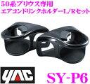 YAC ヤック SY-P6 エアコンドリンクホルダー L/Rセット 運転席側/助手席側セット 【トヨタ 50系 プリウス 専用】