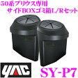 YAC ヤック SY-P7 サイドBOXゴミ箱 L/Rセット 運転席側/助手席側セット 【トヨタ 50系 プリウス 専用】