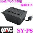 YAC ヤック SY-P8 電源BOX 【2口ソケット+2口USBポートを増設】 【トヨタ 50系 プリウス 専用】