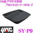 YAC ヤック SY-P9 フロントコンソールトレイ 【スマートフォンやメガネ等 小物入れに】 【トヨタ 50系 プリウス 専用】