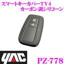 YAC ヤック PZ-778 スマートキーカバーTY4 カーボン調シリコーン 【トヨタ 50系 プリウス等専用】