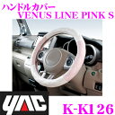 YAC ヤック K-K126 ハンドルカバー ピンク&ホワイト/Sサイズ 【適合ハンドル直径:36.5〜37.9cm】