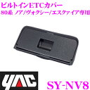 YAC ヤック SY-NV8 トヨタ 80系 ノア ヴォクシー エスクァイア専用 ビルトインETCカバー