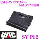YAC ヤック SY-P12 トヨタ 50系 プリウス専用 ビルトインETCカバー