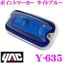 YAC ヤック トラック用品 Y-635 ポイントマーカー ライトブルー DC24V