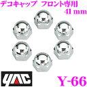 YAC ヤック トラック用品 Y-66 デコキャップ フロント専用 41mm 樹脂製(クロームメッキ) 【6個入り】