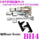 Beat-Sonic ビートソニック BH4 トヨタ車用オーディオ ナビ配線コネクター 【10ピン+6ピン+5ピン 200mmワイドサイズパネル付き】