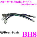 Beat-Sonic ビートソニック BH8 トヨタ車用スピーカー出力取出しハーネス 【10ピン+6ピン チューンアップサブウーファー等の取付に】