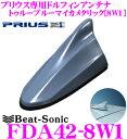 Beat-Sonic ビートソニック FDA42-8W1 30系プリウス/プリウスPHV/プリウスα専用 FM/AMドルフィンアンテナTYPE4 【純正ポールア...