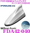 【只今エントリーでポイント最大20倍!!】Beat-Sonic ビートソニック FDA42-040 30系プリウス/プリウスPHV/プリウスα専用 FM/AMドルフィンアンテナTYPE4 【純正ポールアンテナをデザインアンテナに! スーパーホワイトII(040)】