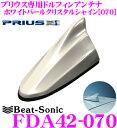 Beat-Sonic★ビートソニック FDA42-070 30系プリウス/プリウスPHV/プリウスα