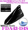 【本商品エントリーでポイント8倍!】Beat-Sonic ビートソニック FDA43-D4S トヨタ86/スバルBRZ専用 FM/AMドルフィンアンテナTYPE...