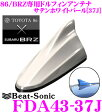 Beat-Sonic ビートソニック FDA43-37J トヨタ86/スバルBRZ専用 FM/AMドルフィンアンテナTYPE4 【純正ポールアンテナをデザインアンテナに! 純正色塗装済み:サテンホワイトパール(37J)】