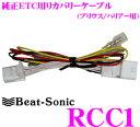 Beat-Sonic ビートソニック RCC1 純正ETC用リカバリーケーブル 【プリウス20系/ハリアー30系用・MVA-110R/MVA-110RSR/MVA-111R/MVA-111RSR/MVA-89用オプション】
