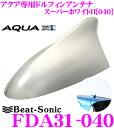 【本商品エントリーでポイント10倍!】Beat-Sonic ビートソニック FDA31-040 アクア専用(対応年式:H23/12〜H26/11まで) FM/A...
