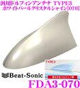 Beat-Sonic ビートソニック FDA3-070 汎用TYPE3 FM/AMドルフィンアンテナ 【純正ポールアンテナをデザインアンテナに! 純正色塗装済み...