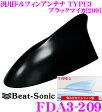 【只今エントリーでポイント最大18倍!!】Beat-Sonic ビートソニック FDA3-209 汎用TYPE3 FM/AMドルフィンアンテナ 【純正ポールアンテナをデザインアンテナに! 純正色塗装済み:ブラックマイカ(209)】
