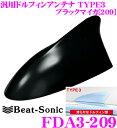 Beat-Sonic ビートソニック FDA3-209 汎用TYPE3 FM/AMドルフィンアンテナ 【純正ポールアンテナをデザインアンテナに! 純正色塗装済み...