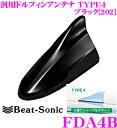 【只今エントリーでポイント9倍&クーポン!】Beat-Sonic ビートソニック FDA4B 汎用TYPE4 FM/AMドルフィンアンテナ 【純正ポールアンテナをデザインアンテナに! 純正色塗装済み:ブラック(202)】
