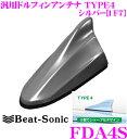 【只今エントリーでポイント7倍&クーポン!】Beat-Sonic ビートソニック FDA4S 汎用TYPE4 FM/AMドルフィンアンテナ 【純正ポールアンテナをデザインアンテナに! 純正色塗装済み:シルバー(1F7)】