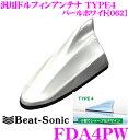 Beat-Sonic ビートソニック FDA4PW 汎用TYPE4 FM/AMドルフィンアンテナ 【純正ポールアンテナをデザインアンテナに! 純正色塗装済み:パ...