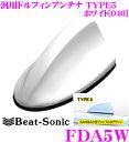 Beat-Sonic ビートソニック FDA5W 汎用TYPE5 FM/AMドルフィンアンテナ 【純正ポールアンテナをデザインアンテナに! 純正色塗装済み:ホワ...