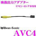 Beat-Sonic ビートソニック AVC4 映像出力アダプター 【純正ナビの映像を増設モニターに映すことができる!】 【ホンダ ミツビシ等】