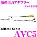 【車内映像week開催中♪】Beat-Sonic ビートソニック AVC5 映像出力アダプター 【純正ナビの映像を増設モニターに映すことができる!】 【ホンダ等】