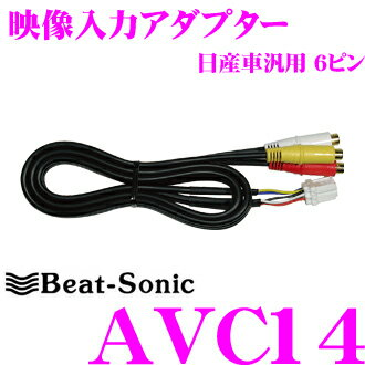 Beat-Sonic ビートソニック AVC14 映像入力アダプター 【純正ナビにビデオ入力ができる!】 【日産等】