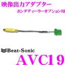 Beat-Sonic ビートソニック AVC19 映像出力アダプター 【純正ナビの映像を増設モニターに映すことができる!】 【ホンダディーラーオプション等】