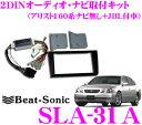 【只今エントリーでポイント5倍&クーポン!】Beat-Sonic ビートソニック SLA-31A 2DINオーディオ/ナビ取り付けキット 【アリスト160系純正ナビ無し+JBLプレミアムサウンド(8スピーカー)付車】