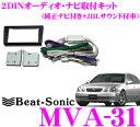 【只今エントリーでポイント5倍&クーポン!】Beat-Sonic ビートソニック MVA-31 2DINオーディオ/ナビ取り付けキット 【アリスト160系後期純正ナビ付+JBLプレミアムサウンド(8スピーカー)付車】