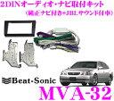 【只今エントリーでポイント5倍&クーポン!】Beat-Sonic ビートソニック MVA-32 2DINオーディオ/ナビ取り付けキット 【アリスト160系前期純正ナビ付+JBLプレミアムサウンド(8スピーカー)付車】