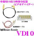 Beat-Sonic ビートソニック VD10 10outビデオ分配器(ビデオデバイダー) 【映像安
