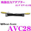 【車内映像week開催中♪】Beat-Sonic ビートソニック AVC28 映像出力アダプター 【純正ナビの映像を増設モニターに映すことができる!】 【ホンダ オデッセイ用】