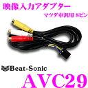 Beat-Sonic ビートソニック AVC29 映像入力アダプター 【純正ナビにビデオ入力ができる!!】 【マツダ等】