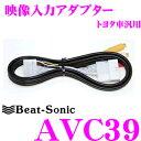 Beat-Sonic ビートソニック AVC39 映像入力アダプター 【純正ナビにビデオ入力ができる!!】 【トヨタ等】