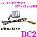 Beat-Sonic ビートソニック BC2 バックカメラアダプター 【純正バックカメラを市販ナビに接続できる!!】 【トヨタ エスティマ前期対応】