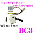 Beat-Sonic ビートソニック BC3 バックカメラアダプター 【純正バックカメラを市販ナビに接続できる!!】 【トヨタ エスティマ後期対応】