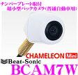 【本商品ポイント5倍!!】Beat-Sonic ビートソニック BCAM7W ナンバープレート取付超小型バックカメラ カメレオン ミニ 【普通自動車用ホワイト】 【改正道路運送車両保安基準適合/車検対応】