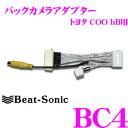 Beat-Sonic ビートソニック BC4 バックカメラアダプター 【ディーラーオプションバックカメラが純正ナビに接続できる! トヨタ COO bB対応】
