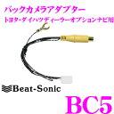 Beat-Sonic ビートソニック BC5 バックカメラアダプター 【市販バックカメラがディーラーオプションナビに接続できる!!】 【トヨタ ダイハツディーラ...
