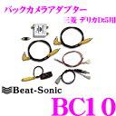 【只今エントリーでポイント7倍&クーポン!】Beat-Sonic ビートソニック BC10 バックカメラアダプター 【純正バックカメラを市販ナビに接続できる!!】 【三菱 デリカD:5対応】