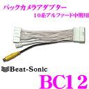 Beat-Sonic ビートソニック BC12 バックカメラアダプター 【純正バックカメラを市販ナビに接続できる!!】 【トヨタ 10系アルファード中期対応】