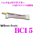 Beat-Sonic ビートソニック BC15 バックカメラアダプター 【純正バックカメラを市販ナビに接続できる!!】 【トヨタ 10系アルファード後期対応】