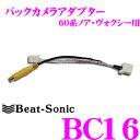 Beat-Sonic ビートソニック BC16 バックカメラアダプター 【純正バックカメラを市販ナビに接続できる!】 【トヨタ 60系ノア ヴォクシー対応】